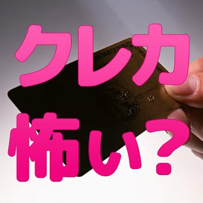 クレジットカードを作るのが怖い女子は損をしている!?
