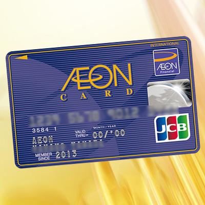 イオンカードのクレジット支払い日はいつ?返済についての情報まとめ