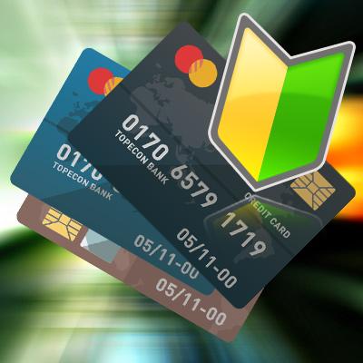 クレジットカードを初めて作るときの基本