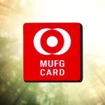 MUFGカードの支払いはいつ?
