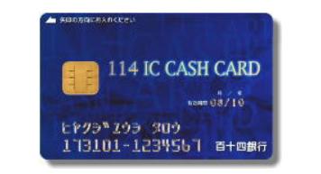 114のICキャッシュカード
