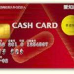 愛知銀行のICキャッシュカード