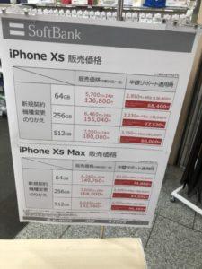 SoftBankでiPhone XSや XS Maxを購入