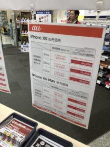 auでiPhone XSや XS Maxを購入