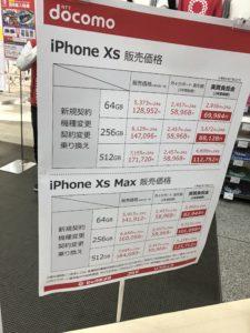 docomoでiPhone XSや XS Maxを購入