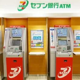 手数料はかかるがセブン銀行ATMが最高