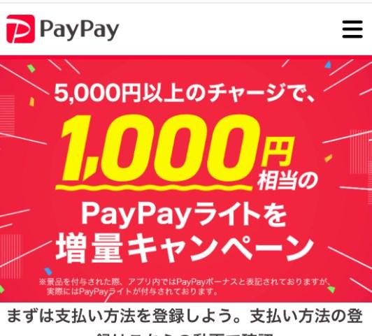 PayPay(ペイペイ)祭り還元キャンペーン終了いつまで?追加は有るの?