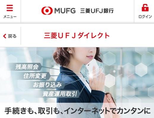 三菱UFJダイレクトにログインできない場合の対処法(三菱UFJ銀行のインターネットバンキング)