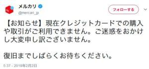 メルカリ 認証済みアカウント @mercari_jp 【お知らせ】現在クレジットカードでの購入や取引がご利用できません。ご迷惑をおかけし大変申し訳ございません。