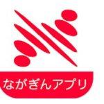 【長野銀行】2019年ゴールデンウィーク10連休のATM・お金の引き出し