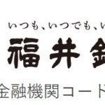 【福井銀行】2019年末 2020年始:窓口営業とATM営業時間