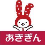 秋田銀行(2019年ゴールデンウィーク)前後のATM利用や出金の注意点
