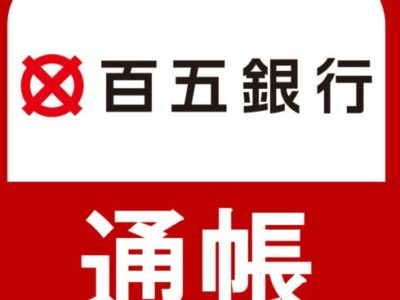 【2019年GW】百五銀行の窓口業務・ATM営業時間まとめ