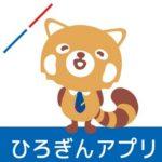 広島銀行のATMや店舗窓口は年末年始に営業しているのか調べてまとめました