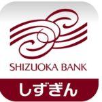 【2019年GW】ゴールデンウィーク静岡銀行の窓口業務・ATM営業時間まとめ