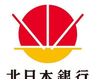 北日本銀行:ゴールデンウィーク中のお金の引き出し方(2019年GW)のATM営業時間と引き落とし