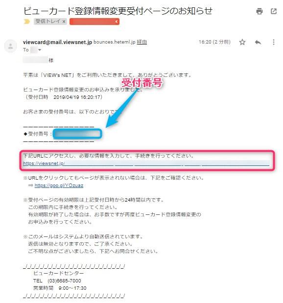 ビューカード登録情報変更受付ページのお知らせメール