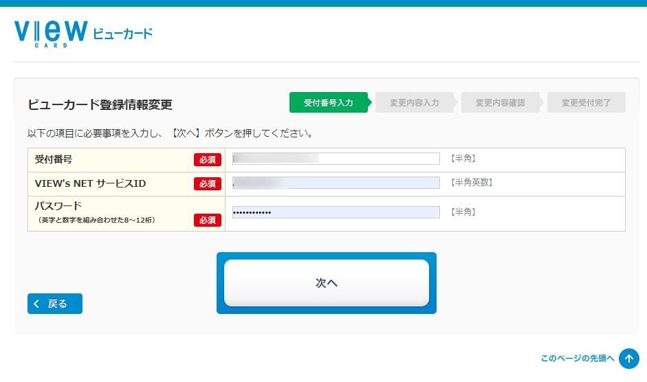 ビューカード登録情報変更