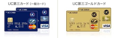 UC第三カード紹介