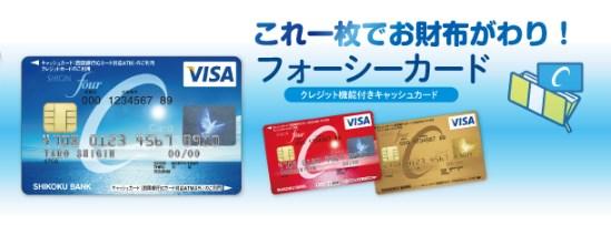 四国銀行のクレカ:フォーシーカード