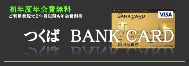 筑波銀行のクレカ:つくば BANK CARD