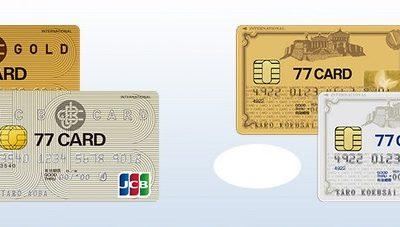 七十七銀行クレカの77カード
