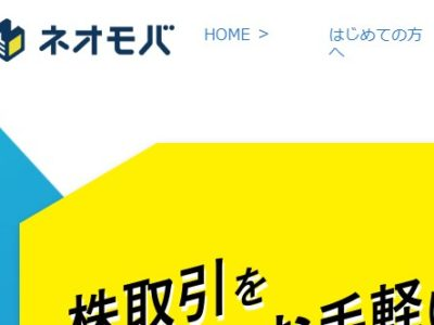 SBIネオモバイル証券から新井さん宛メールは詐欺?