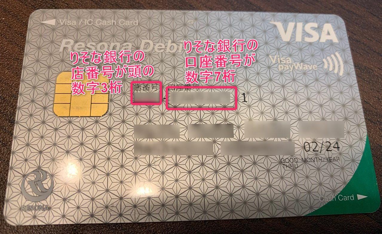 りそな銀行カードの口座情報