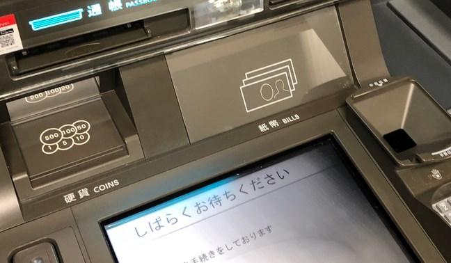 ATMでお金引き出し