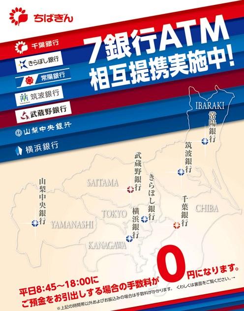 7銀行ATM相互提携実施中!