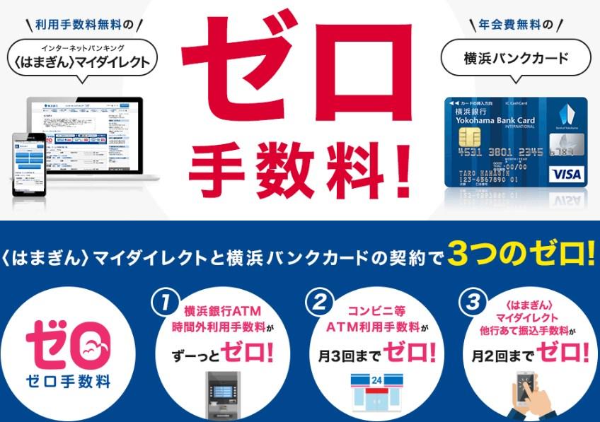 2つ契約でゼロ手数料!利用手数料無料のインターネットバンキング「<はまぎん>マイダイレクト」年会費無料の「横浜バンクカード」
