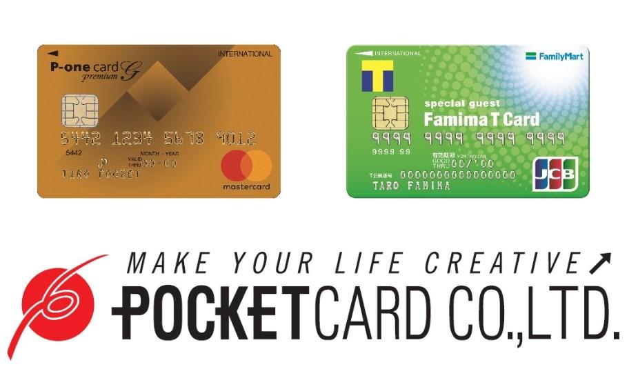 ポケットカードの引き落とし日2020年(令和2年版)