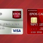 エポスカードの券面デザイン