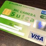 1位:ビックカメラSuicaカード
