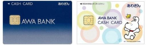 ICチップ搭載のあわぎん銀行カード