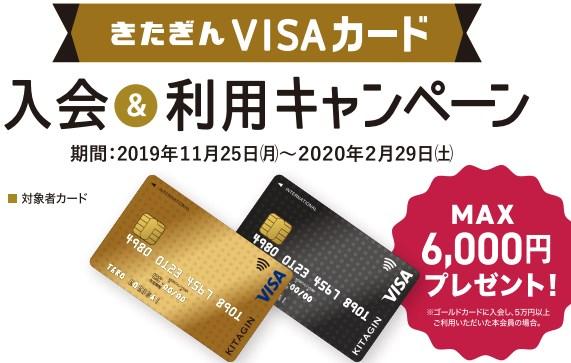 きたぎんVISAカード最大6000円もらえる